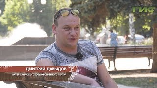 Дмитрий Давыдов, Самарский Художественный Театр (1 часть)