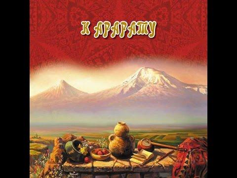 К АРАРАТУ  - Поэзия Армении в переводе Валерия Брюсова 2015Г