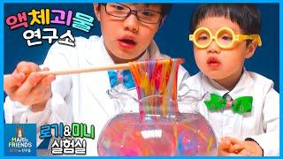로기 미니 박사 액체괴물 실험 교실! 과연 물 속 액체괴물 운명은? ♡ 색깔 액체괴물만들기 놀이 How to mix Slime Clay | 말이야와친구들 MariAndFriends