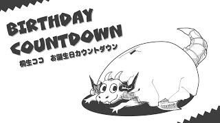 【カウントダウン】3502歳のお誕生日を一緒に迎えてよね!!🐉🎁