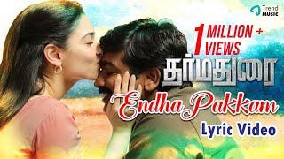Dharmadurai - Endha Pakkam | Lyric Video | #NationalAward | Vairamuthu | Yuvan Shankar Raja