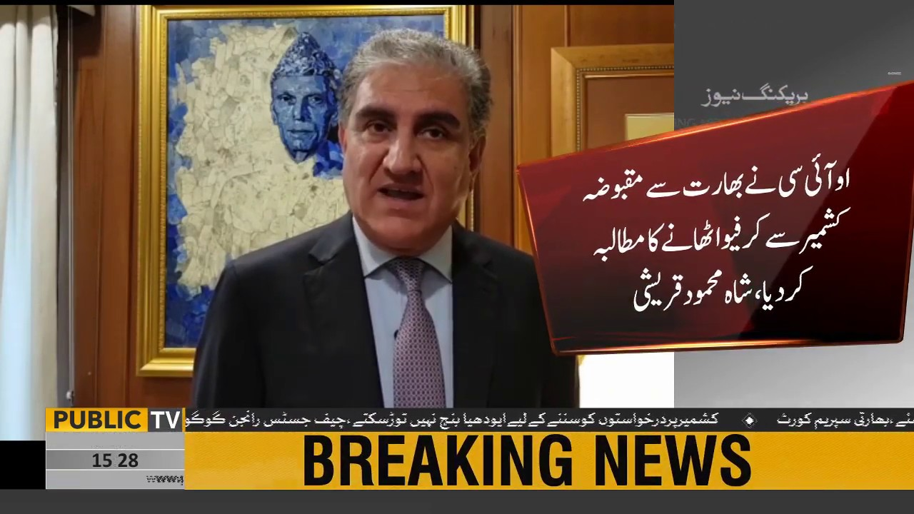 Another diplomatic success of Pakistan | Shah Mehmood Qureshi important video message