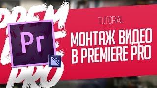 Tutorial | Монтаж видео в Premiere Pro