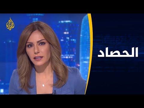 الحصاد - فلسطين.. هدم غير مسبوق للمنازل ووفد إعلامي عربي بإسرائيل  - نشر قبل 44 دقيقة