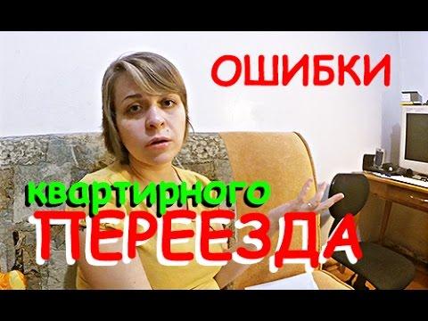 Квартирный ПЕРЕЕЗД.|Ошибки и советы.