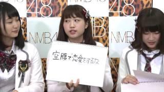NMB48「AKB48グループで1番好きな曲は何ですか?」2