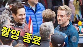 과거로 돌아간 아이언맨과 앤트맨! 캡틴을 만나다!