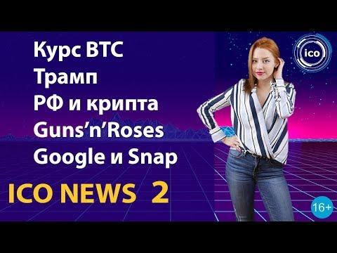 ICO NEWS - новости ICO и криптовалют (2 Выпуск. Март) | Самые актуальные новости ICO и Token sale