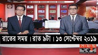 রাতের সময়   রাত ৯টা   ১৩ সেপ্টেম্বর ২০১৯   Somoy tv bulletin 9pm   Latest Bangladesh News