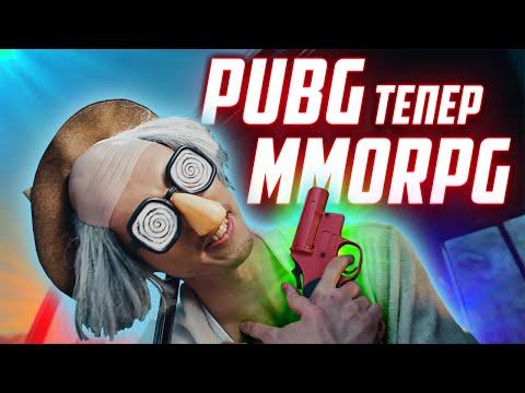 Чому на перше квітня з PUBG зробили MMORPG та як потрапити на бету Valorant   Кібервісник