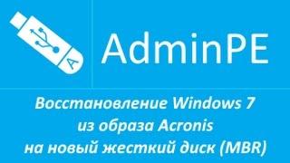 Восстановление Windows 7 из образа Acronis на новый жесткий диск (MBR)
