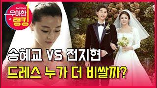 송혜교, 전지현, 미란다커 등 국내외 연예인들의 웨딩드…