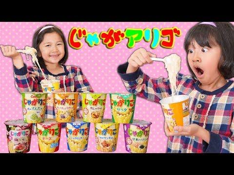 どれが美味しい??ご当地限定じゃがりこでじゃがアリゴ作っちゃおう!himawari-CH