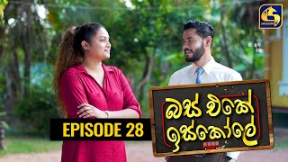 Bus Eke Iskole Episode 28 ll බස් එකේ ඉස්කෝලේ  ll 03rd March 2021 Thumbnail