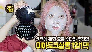 #[자막추가] 미아의 토크살롱 1일1팩 수다와 제품추천…