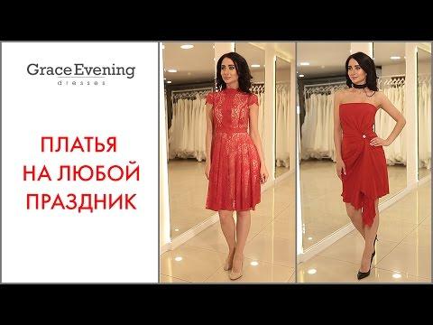 Ольга Бузова в красном!из YouTube · Длительность: 3 мин16 с
