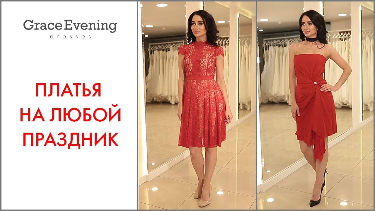 Что? Красные вечерние платья | Где? Шоу-рум в Москве ...