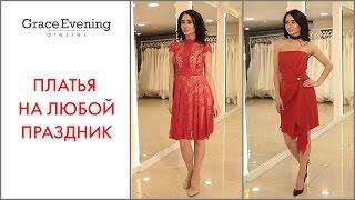 Что? Красные вечерние платья | Где? Шоу-рум в Москве | Когда? Ежедневно | Платья красного цвета