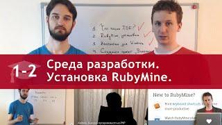 Урок 1 (часть 2): Среда разработки. Установка и настройка RubyMine