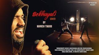 Bekhayali | Cover | Manish Tiwari | Shahid Kapoor | Kiara Advani | Kabir Singh