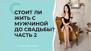 СТОИТ ЛИ ЖИТЬ С МУЖЧИНОЙ ДО СВАДЬБЫ? ЧАСТЬ 1 - Yes I Do IT by Julia Levkovskaya