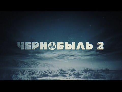 Чернобыль 2 сезон - дата выхода, смотреть онлайн