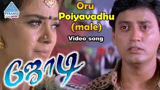 Jodi Tamil Movie Songs | Oru Poiyavathu(Male) Video Song | Prashanth | Simran | Hariharan | ARRahman