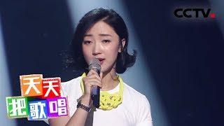 《天天把歌唱》 20191117| CCTV综艺