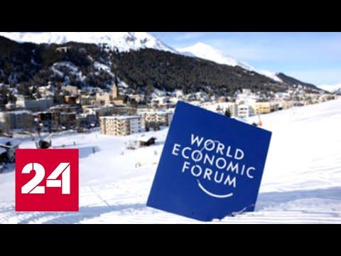 Международный экономический форум в Давосе: третий день - Россия 24