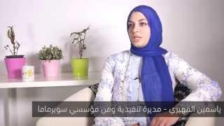 Week 1 - Yasmin ElMehairy