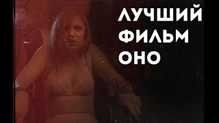 """ЛУЧШИЙ ФИЛЬМ ОНО, обзор фильма """"Оно"""" 2014"""