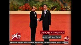 """مصر والصين .. شراكة استراتيجية في """"الحزام والطريق"""""""