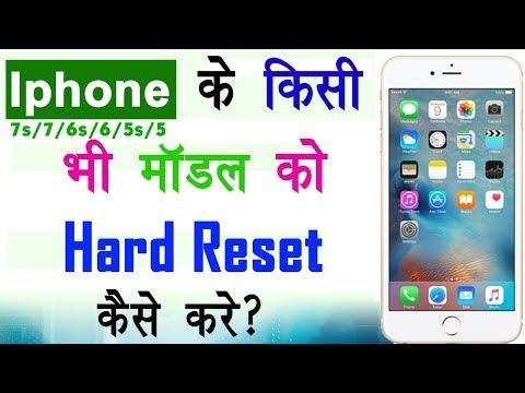 किसी भी Apple  iPhone को Hard Reset कैसे करे? | आसान तरीका Hindi