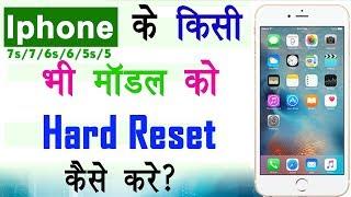 किसी भी Apple  iPhone को Hard Reset कैसे करे?   आसान तरीका [Hindi]