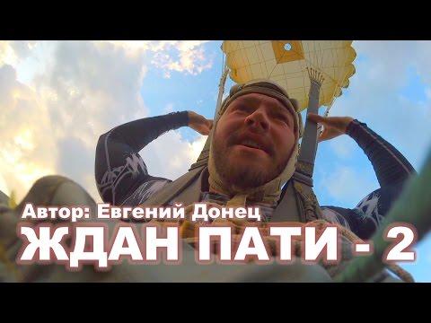 Ждан Пати 2, ТАГАНКА, МОСКВА