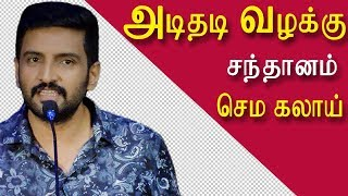 santhanam comedy speech about his bail at sakka podu podu raja official trailer launch |redpix
