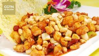Как приготовить знаменитое блюдо китайской кухни Филе курицы по-гунбао?[Age 0+]