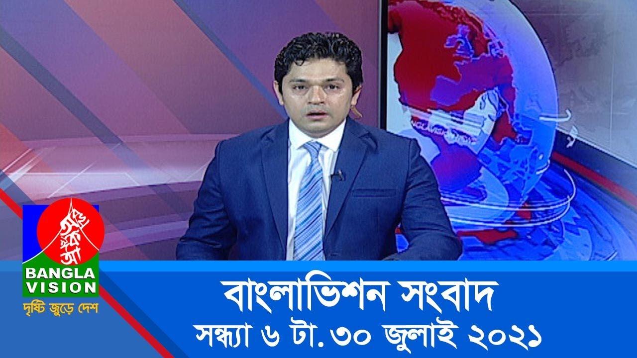 সন্ধ্যা ৬ টার বাংলাভিশন সংবাদ | Bangla News | 30_July_2021 | 6:00 PM | Banglavision News