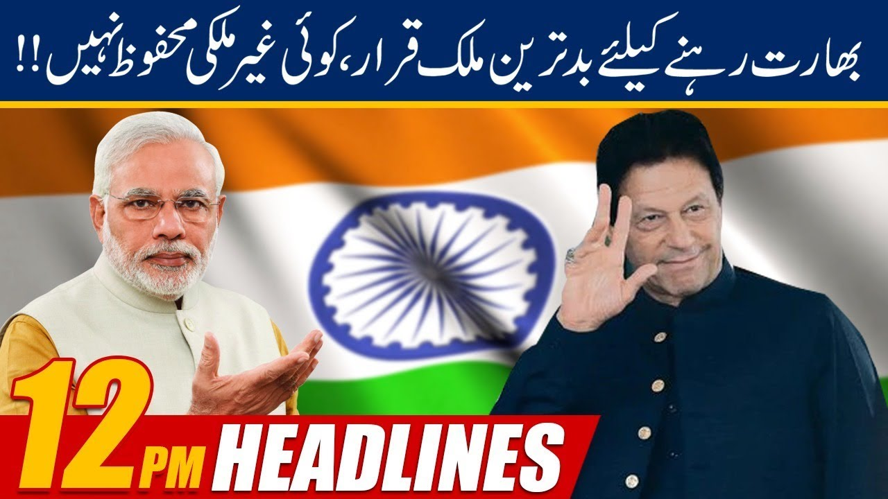 India World Most World Dangerous Country | News Headlines | 12:00 pm | 12 Sep 2019 | 24 News HD