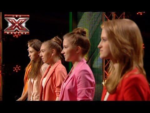 Коллектив New Idea - Little Me - Группа Little Mix - X-Фактор 5 - Кастинг в Киеве - Часть 2-04.10