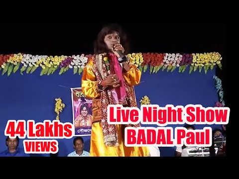 BADAL PAUL NIGHT AT BHIRINGI DURGAPUR 5 #9304063341#9934553821