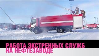 Работа экстренных служб нефтеперерабатывающего завода
