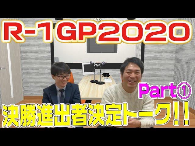 【スーパーマラドーナちょこっとラジオ♯26】R-1GP2020決勝進出者決定トーク!Part①