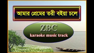Amar premier tori - ZBC karaoke