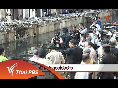 วาระประเทศไทย : ปรับปรุงภูมิทัศน์คลองโอ่งอ่าง (26 พ.ย. 58)