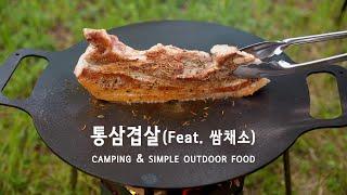 캠핑가서 먹는 통삼겹살 / 고기가 빠질 수 없지 / 캠…