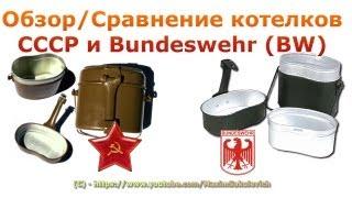 Обзор/Сравнение котелков СССР и Bundeswehr (BW)