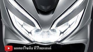 2018 PCX 150 ใหม่ Smart Technology Smart Key Smart Controller เปิดตัวครั้งแรกที่เมืองไทย
