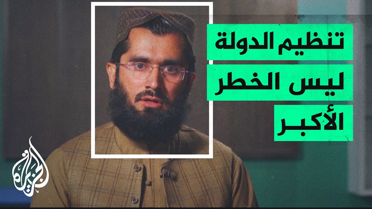الداخلية الأفغانية: سنقضي على التنظيم كما تمكنا من مواجهة تحديات أخطر  - نشر قبل 5 ساعة