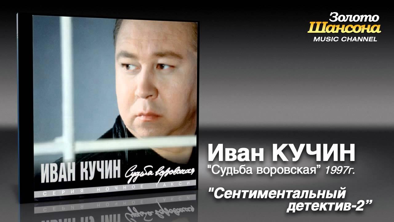 Иван Кучин — Сентиментальный детектив 2 (Audio)